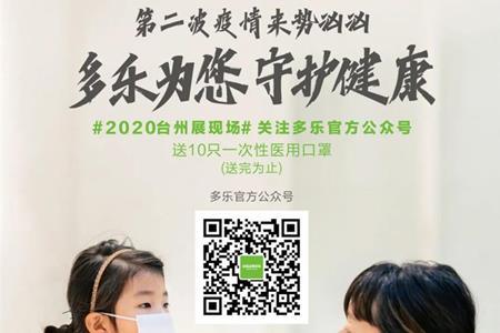 疫情反扑,#2020台州展#多乐为您守护健康