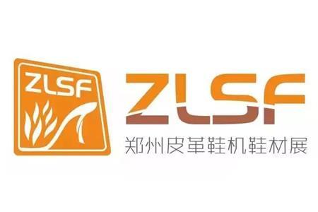 """关于""""2020 中国(郑州)国际皮革鞋机鞋材展览会""""调整通知"""