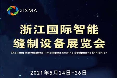 2021浙江国际智造缝制设备展览会值得期待