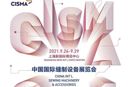"""通知!""""CISMA2021最具影响力海外经销商""""奖励办法调整"""