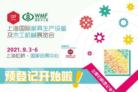 WMF国际木工展参观预登记开始啦!展会亮点抢先看!