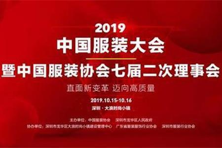 直面新变革 迈向高质量:2019中国服装大会在深圳大浪启幕