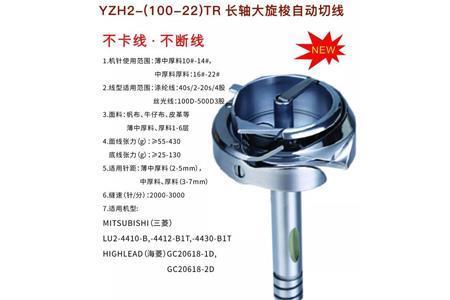 新品上市!YZH2 -(100-22)TR长轴大旋梭电脑自动切线!