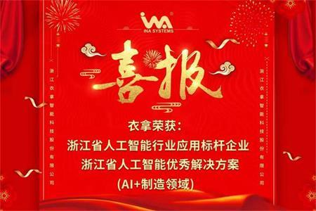 衣拿智能科技成功入选浙江省人工智能行业应用标杆企业