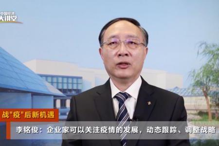 李铭俊:疫情过后,中国企业如何变危为机?