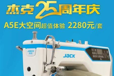 限时体验2280,杰克A5E开启缝纫机大空间时代