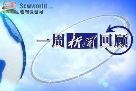 缝制设备行业一周热点回顾(10.12-10.18)