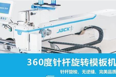 杰克推出能提升30%效率的模板机!