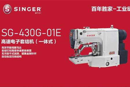 SG-430G-01E 高速电子套结机安装调试技巧分享