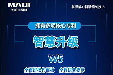 美机W5全面屏电控一体绷缝机来了!