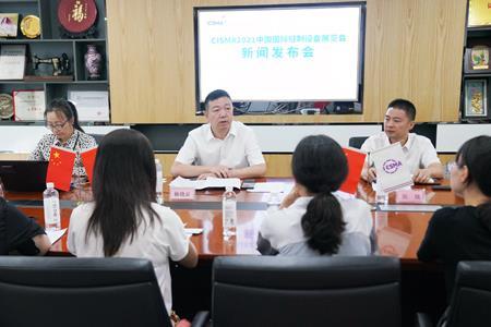 CISMA2021新闻发布会在京召开