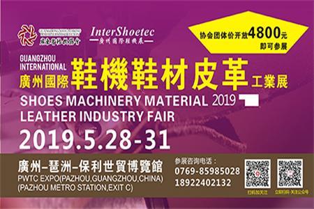 2019广州国际鞋机鞋材皮革工业展