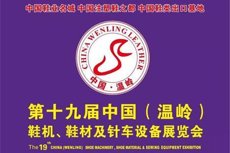 第19届中国(温岭)鞋机、鞋材、针车、飞织及鞋面机展览会