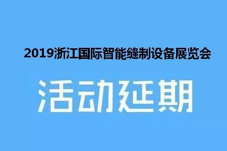 2019浙江国际智能缝制设备展览会延期