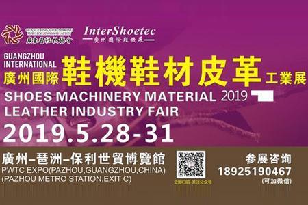谁能引领制鞋产业革命-2019广州国际鞋机鞋材皮革工业展5月28即将开幕