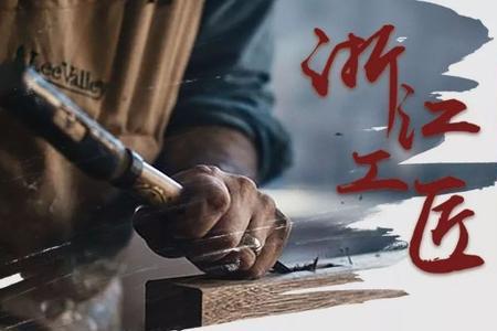 """五位缝机人入围2021年台州市""""浙江工匠"""""""