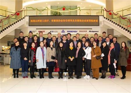 上工申贝集团与山西省服装协会成功签署战略合作协议