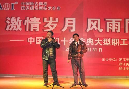 子、口哨合奏《十五的月亮》,选送部门:平缝车间-中国美机十年庆