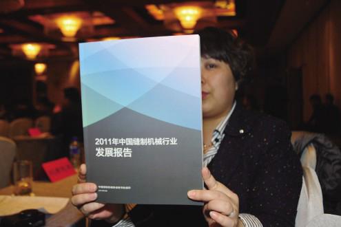 中缝协发布2011年度发展报告 缝机业首部白皮书问世