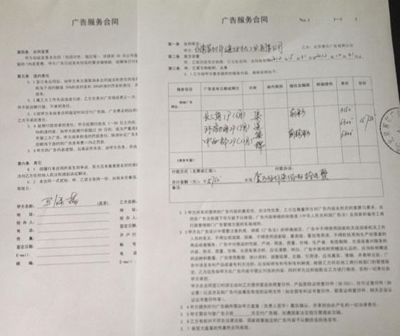 台湾星狮缝纫机工业有限公司欠赛尔广告费3150元